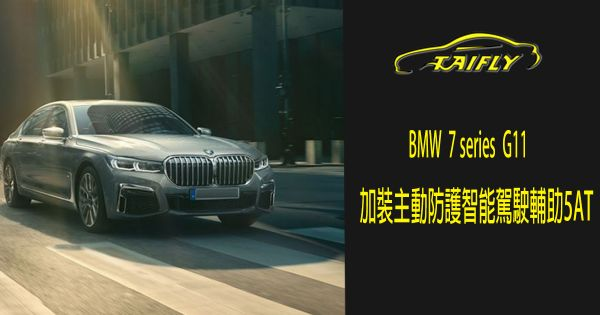 BMW 7 series G11 加裝主動防護智能駕駛輔助5AT