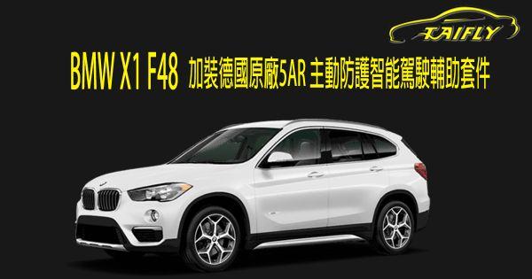 BMW X1 F48加裝德國原廠5AR 主動防護智能駕駛輔助套件