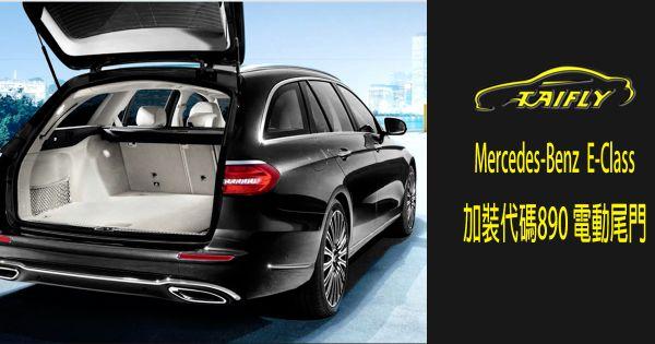 Mercedes-Benz E-Class加裝代碼890 電動尾門