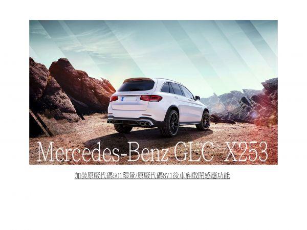Mercedes-Benz GLC  X253  加裝原廠代碼501環景/原廠代碼871後車廂啟閉感應