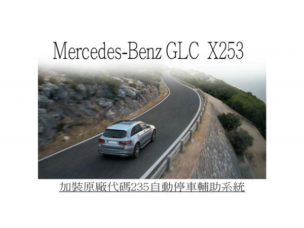 Mercedes-Benz GLC X253加裝代碼235自動泊車輔助系統