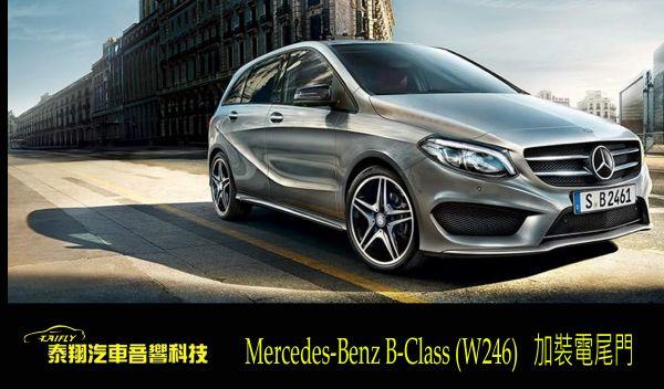 Mercedes-Benz B-Class (W246)加裝電尾門